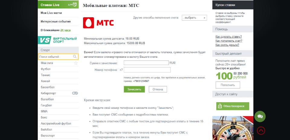 Пополнение счёта БК ЛЕОН с МТС