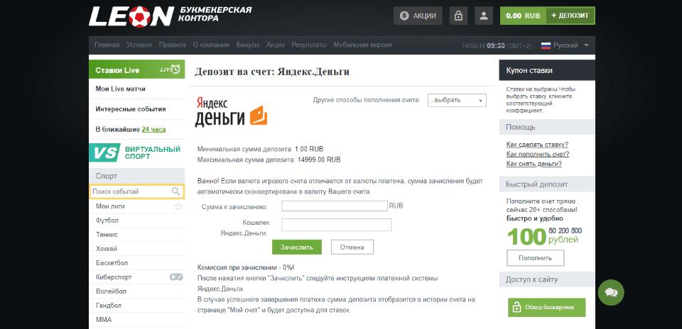 Пополнение счёта БК ЛЕОН с помощью Яндекс денег