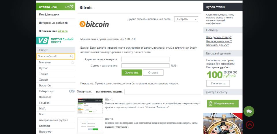 Пополнение счёта БК ЛЕОН с помощью криптовалюты биткоин