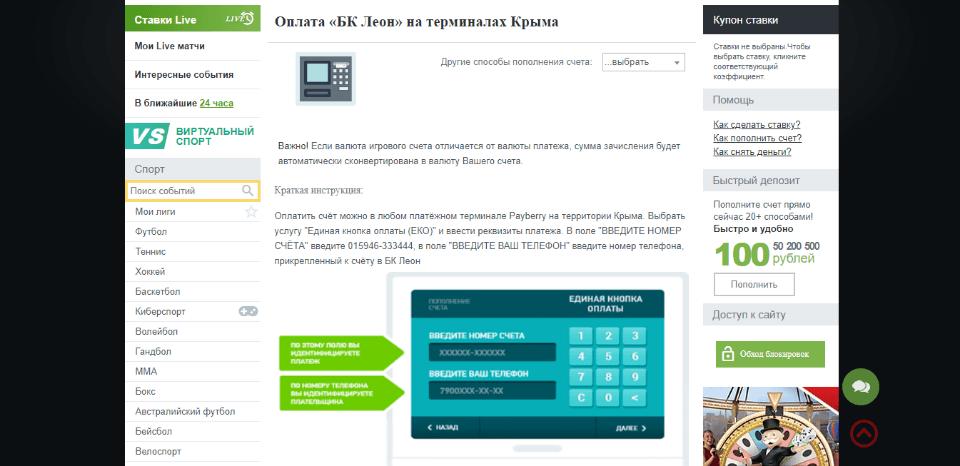 Пополнение счёта ЛЕОН наличными через терминалы Крыма