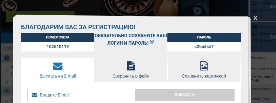 Данные для авторизации пользователя на сайте 1xBet