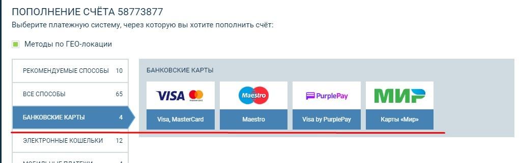 Пополнение счёта 1xbet банковскими картами