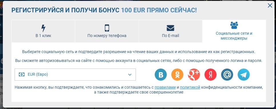 Регистрация через социальные сети в 1xbet
