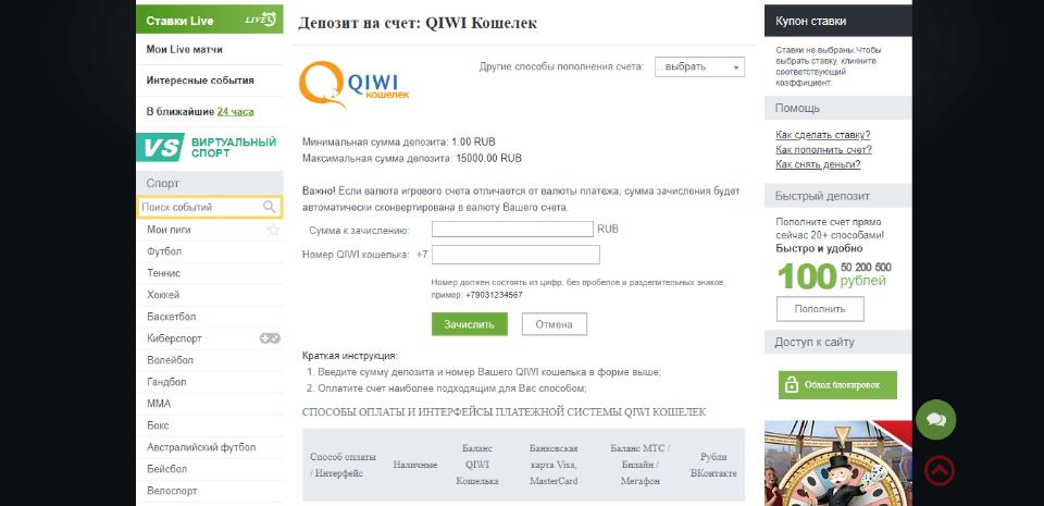 Пополнение счёта бк ЛЕОН с помощью электронного кошелька qiwi