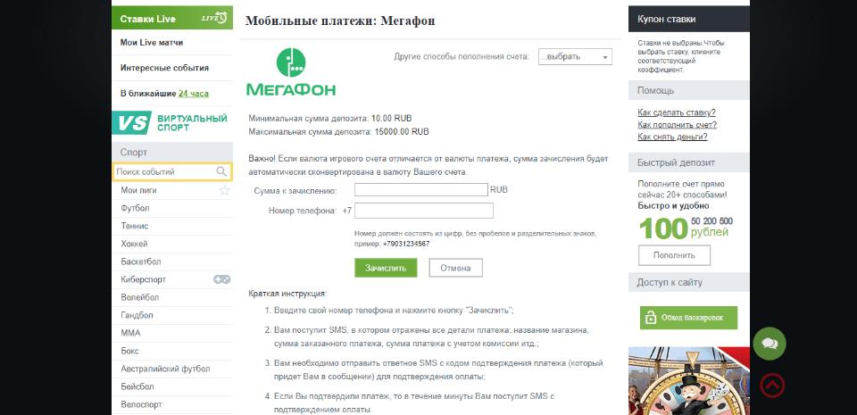 Пополнение счёта БК ЛЕОН с Мегафон