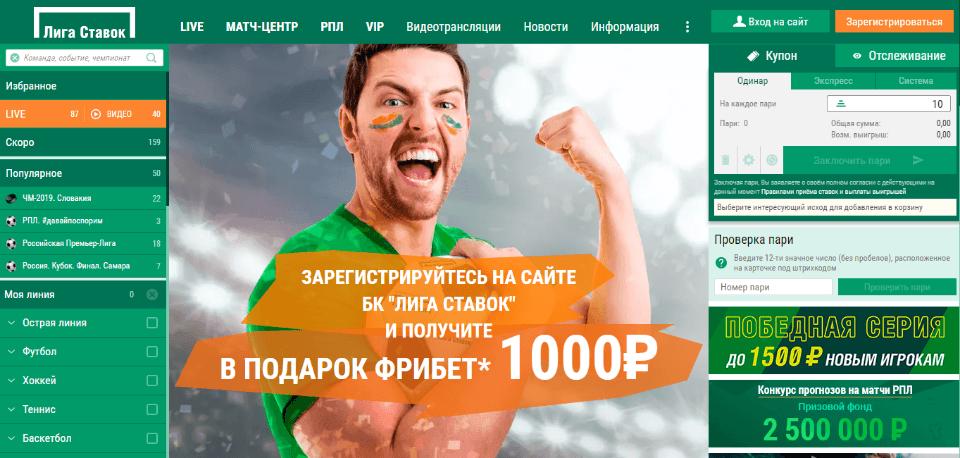 1000 рублей фрибет от букмекерской компании Лига ставок