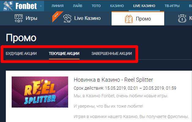 Промо акции букмекерской компании Фонбет
