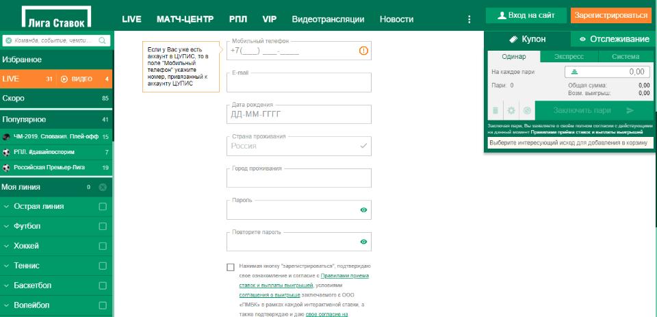 Форма для введения данных при регистрации на сайте Лига Ставок
