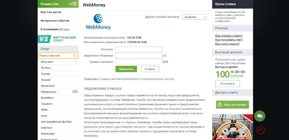 Вывод средств с ЛЕОН на счёт webmoney