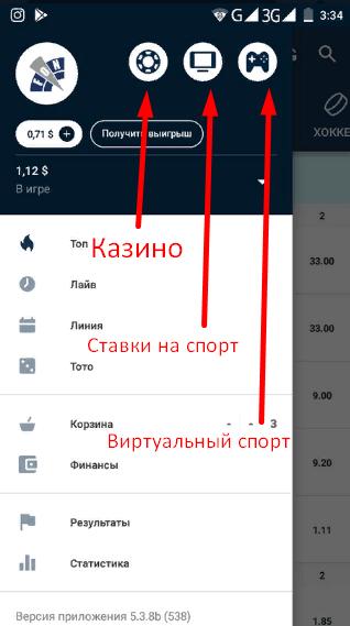 Приложения для игры в казино Fonbet