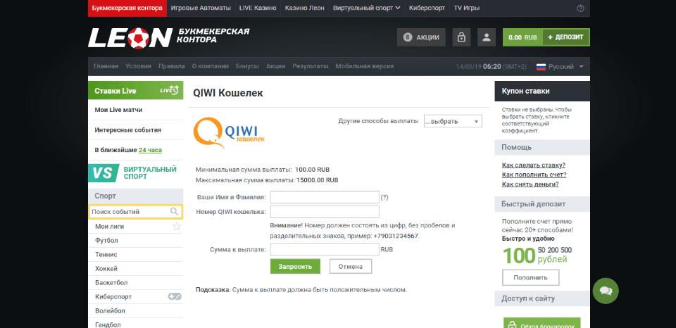 Вывод средств с ЛЕОН на электронный кошелёк qiwi