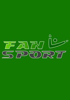 Фан спорт
