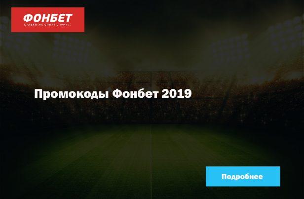 Промокоды Фонбет 2019