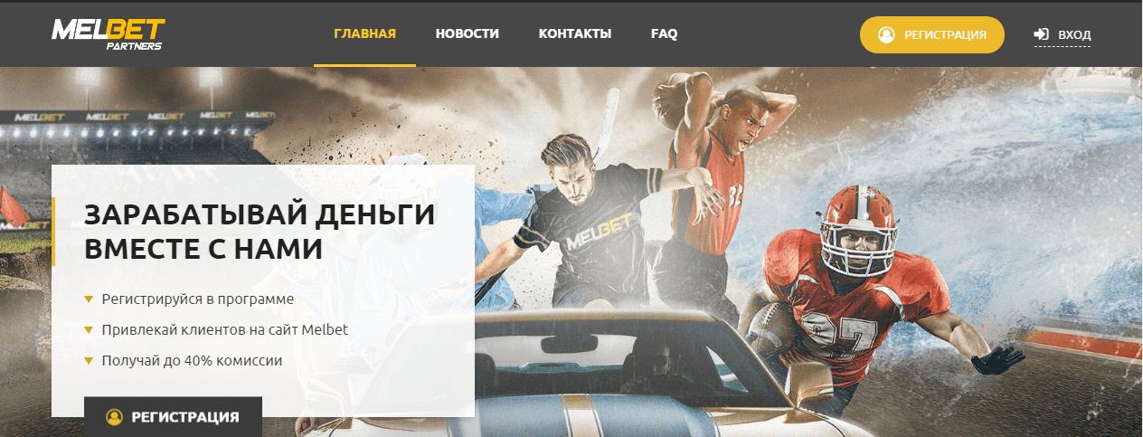 Главная страница сайта партнёрской программы мелбет