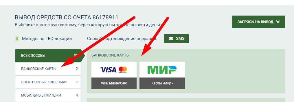 Как вывести деньги из мелбет на карту фонбет где зарегистрирован