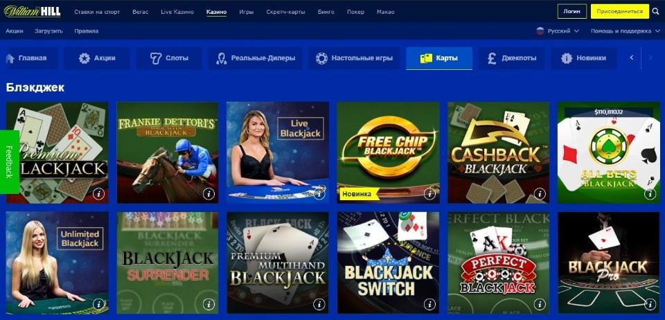 официальный сайт казино вильям хилл в инстаграм обман