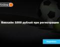 Winline 1000 рублей при регистрации