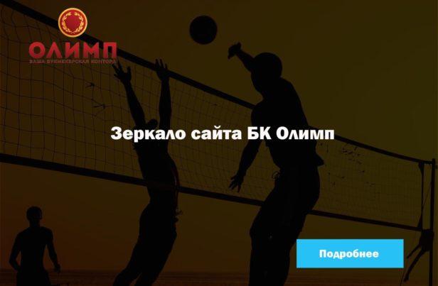 Зеркало сайта БК Олимп
