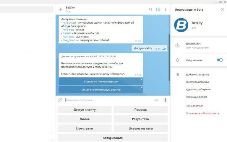 альтернативные ссылки зеркала сайта бетсити