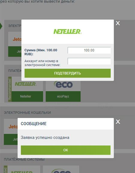 Вывод денежных средств на электронных кошелёк NETELLER