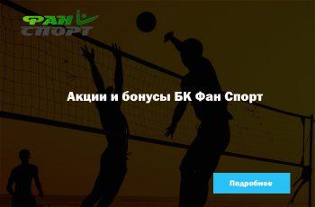 Акции и бонусы БК Фан Спорт