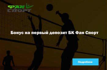 Бонус на первый депозит БК Фан Спорт