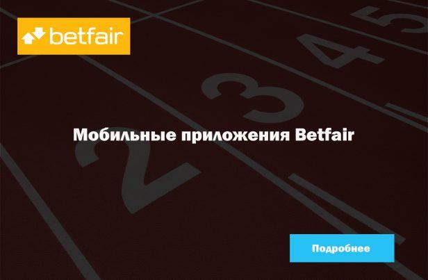 Мобильные приложения Betfair