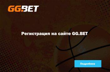 Регистрация на сайте GG.BET