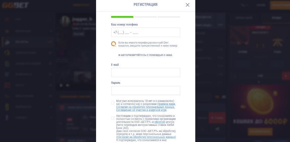 Форма регистрации игрока на сайте букмекера GG.BET