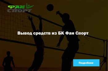 Вывод средств из БК Фан Спорт