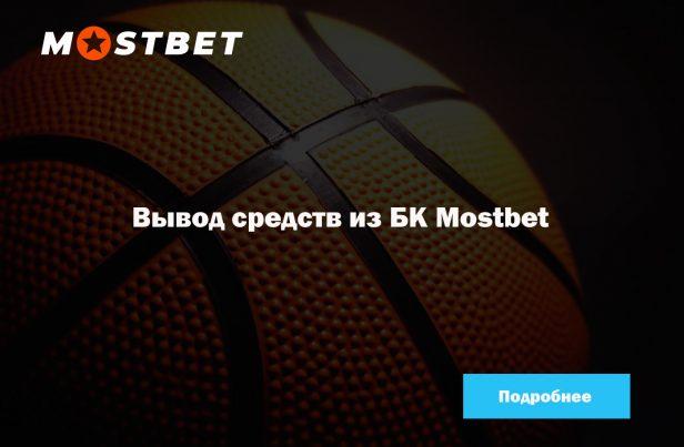 Вывод средств из БК Mostbet