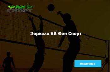 Зеркало БК Фан Спорт