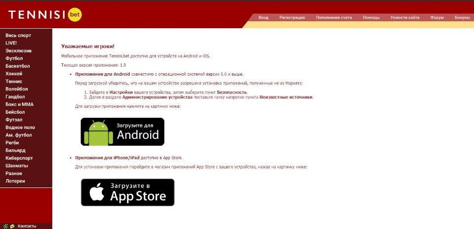 Страница мобильных приложений на сайте БК tennisi