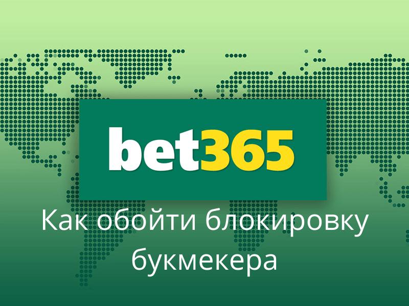 Как обойти блокировку сайта bet365