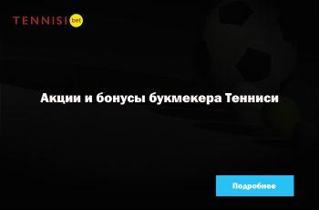 Акции и бонусы букмекера Тенниси