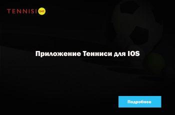 Мобильное приложение Тенниси для IOS