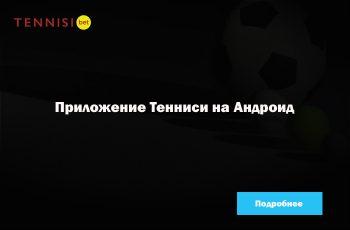 Мобильное приложение Тенниси на Андроид