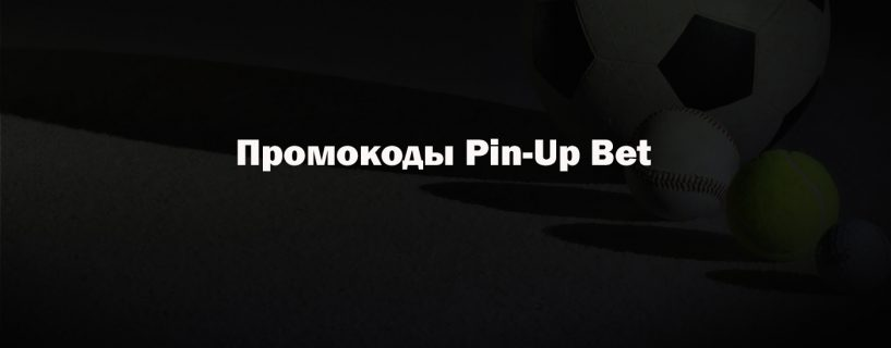 Промокоды Pin-Up Bet