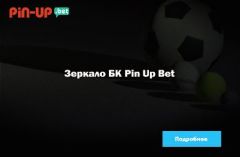 Зеркало БК Pin Up Bet