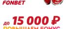 15 000 рублей от ФОНБЕТ новым клиентам