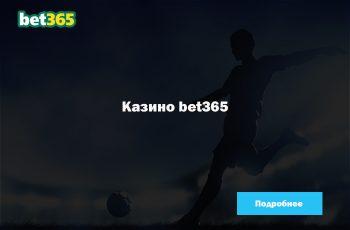 Казино bet365