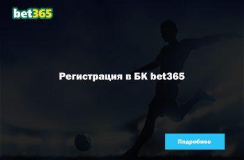 Регистрация в БК bet365