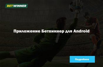 Мобильное приложение BetWinner на Android