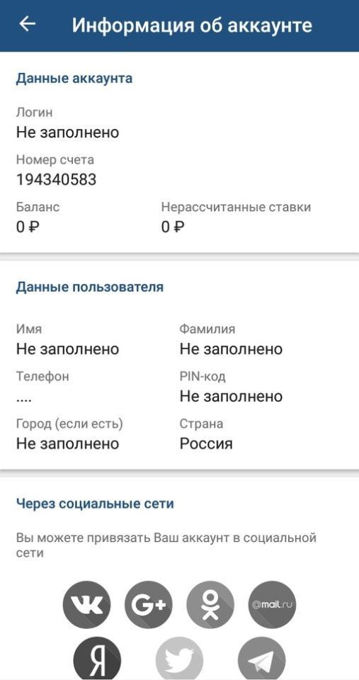 Пользовательские данные в мобильном приложении 1хбет андроид