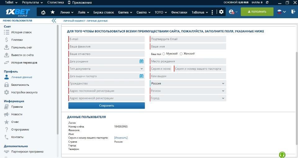 Личные данные игрока в приложении 1xBet на Windows