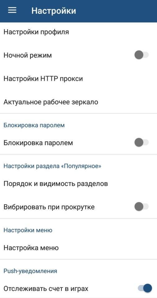Настройки андроид приложения 1хБет