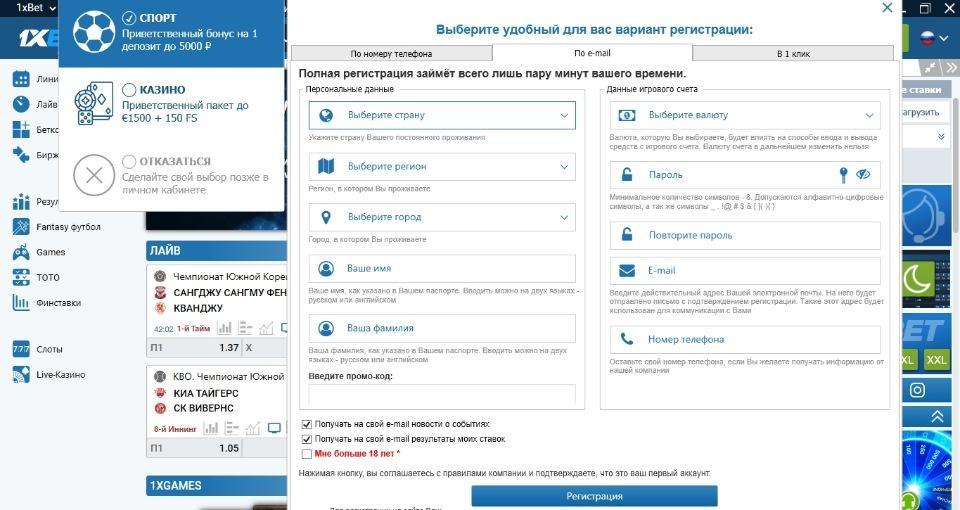 Регистрация по e-mail в приложении 1xBet на Windows
