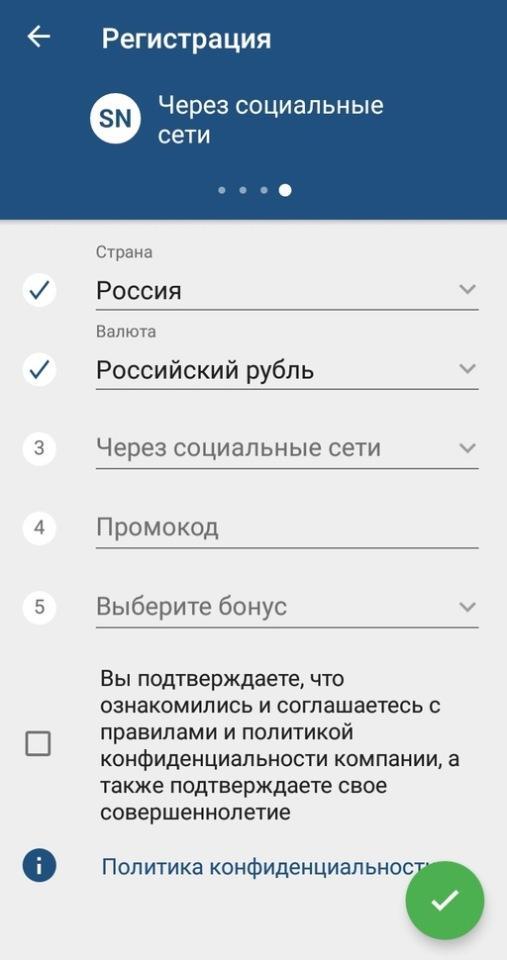 Регистрация через социальные сети в андроид приложении 1хбет