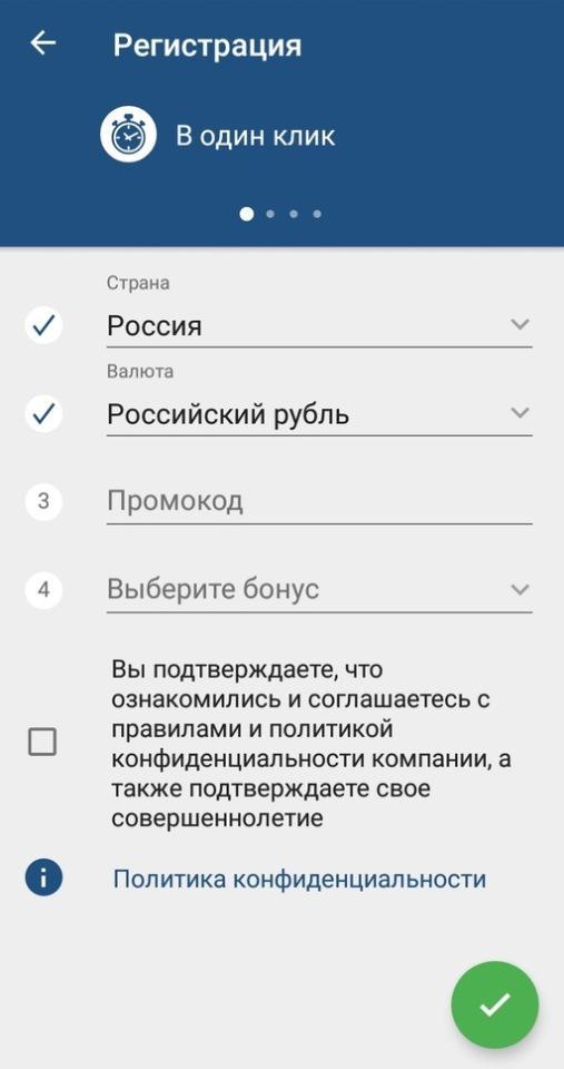 Регистрация в 1 клик в андроид приложении 1хБет