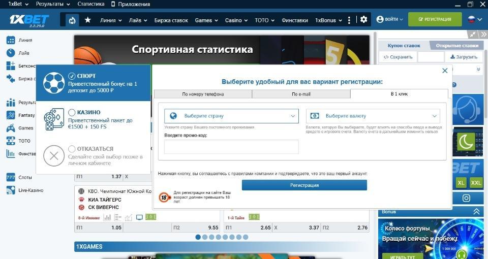 Регистрация в один клик в приложении 1xBet на Windows
